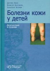Болезни кожи у детей: Диагностика и лечение Абек Дитрих