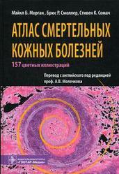 Атлас смертельных кожных болезней Морган М.Б.
