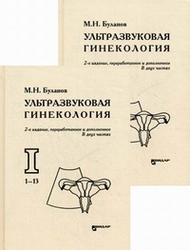 Ультразвуковая гинекология (количество томов: 2) Буланов Михаил Николаевич