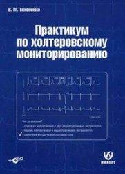 Практикум по холтеровскому мониторированию (+ DVD) Тихоненко В.М.