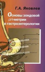 Основы зондовой pH-метрии в гастроэнтерологии Яковлев Г.А.