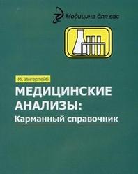 Медицинские анализы. Карманный справочник Ингерлейб Михаил Борисович
