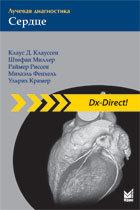 Лучевая диагностика. Сердце Клауссен К.Д.