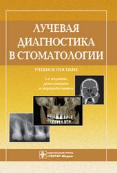 Лучевая диагностика в стоматологии. Учебное пособие Васильев А.Ю.