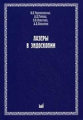 Лазеры в эндоскопии Чернеховская Наталья Евгеньевна