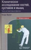 Клиническое исследование костей, суставов и мышц Букуп Клаус