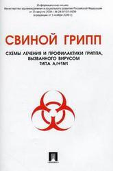 Свиной грипп: схемы лечения и профилактики гриппа, вызванного вирусом типа A/H1N1. Информационное письмо Министерства здравоохранения и социального ра