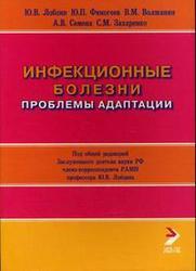 Инфекционные болезни: проблемы адаптации Волжанин В.М.