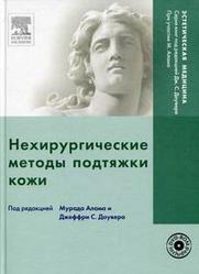 Нехирургические методы подтяжки кожи (+ DVD) Алам М.
