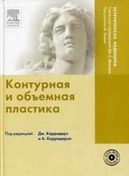 Контурная и объемная пластика (+ DVD) Каррадерз Дж.