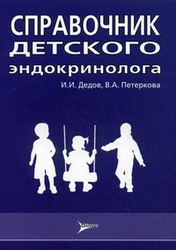 Справочник детского эндокринолога Дедов И.И.