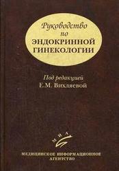 Руководство по эндокринной гинекологии Вихляева Е.М.