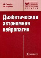 Диабетическая автономная нейропатия: руководство для врачей Верткин А.Л.