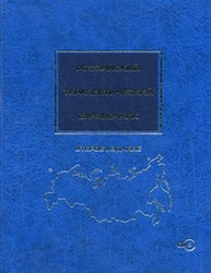 Российский терапевтический справочник (+ CD-ROM) Чучалин А.Г.