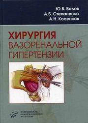Хирургия вазоренальной гипертензии Белов Ю.В.