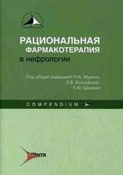 Рациональная фармакотерапия в нефрологии: compendium Мухин Н.А.
