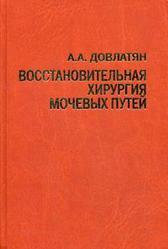 Восстановительная хирургия мочевых путей (туберкулез и неспецифические заболевания): руководство для врачей Довлатян А.А.