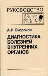 Диагностика болезней внутренних органов. Том 7: Болезни сердца и сосудов Окороков А.Н.