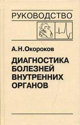 Диагностика болезней внутренних органов. Том 10. Диагностика болезней сердца и сосудов Окороков А Н.