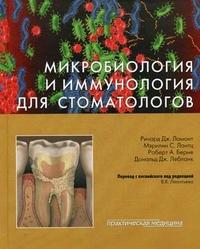 Микробиология и иммунология для стоматологов Ламонта Р.Дж.