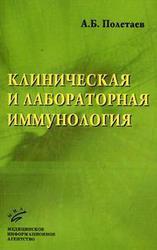 Клиническая и лабораторная иммунология: избранные лекции Полетаев А.Б.