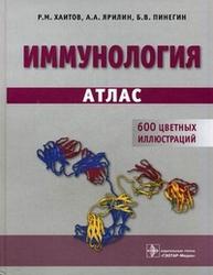 Иммунология. Атлас Хаитов Р.М.