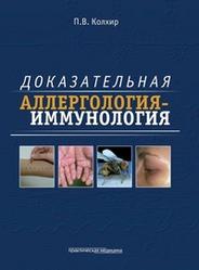 Доказательная аллергология-иммунология Колхир П.В.