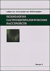 Психология гастроэнтерологических расстройств: аннотированная библиография