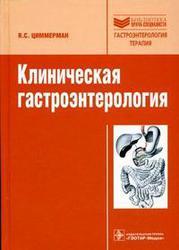 Клиническая гастроэнтерология: избранные разделы Циммерман Я.С.