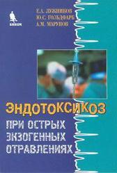Эндотоксикоз при острых экзогенных отравлениях Лужников Е.А.