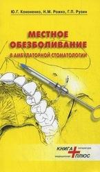 Местное обезболивание в амбулаторной стоматологии Кононенко Юрий Григорьевич