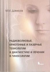 Радиоволновые, криогенные и лазерные технологии в диагностике и лечении в гинекологии Дамиров М.М.