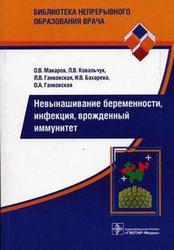 Невынашивание беременности, инфекция, врожденный иммунитет Ковальчук Л.В.