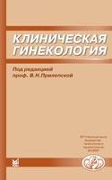 Клиническая гинекология: избранные лекции Прилепская В.Н.