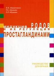 Индукция родов и их регуляция простагландинами Абрамченко В.В.