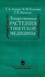 Лекарственные растения тибетской медицины Т. А. Асеева, К. Ф. Блинова, Г. П. Яковлев