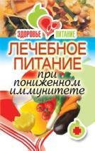 Лечебное питание при пониженном иммунитете