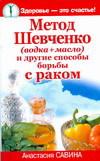 Метод Шевченко. Водка + масло