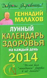 Малахов Г. Лунный календарь здоровья на каждый день 2014 года
