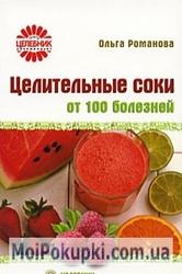 Целительные соки от 100 болезней