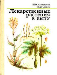 Лекарственные растения в быту Л. Я. Скляревский, И. А. Губанов