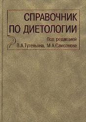 Справочник по диетологии Под редакцией В. А. Тутельяна, М. А. Самсонова