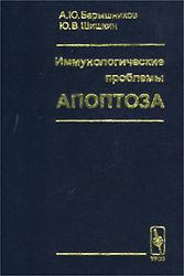 Иммунологические проблемы апоптоза А. Ю. Барышников, Ю. В. Шишкин
