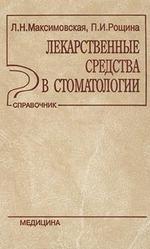 Лекарственные средства в стоматологии. Справочник Л. Н. Максимовская, П. И. Рощина