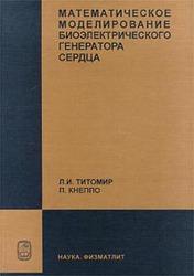 Математическое моделирование биоэлектрического генератора сердца Л. И. Титомир, П. Кнеппо