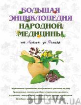Большая энциклопедия народной медицины. От Астмы до Ячменя (335222)