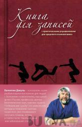 Книга для записей с практическими упражнениями для здорового позвоночника (320747)