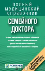 Справочник семейного доктора (329289)