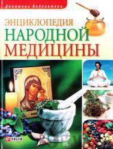 Энциклопедия народной медицины (318641)