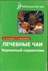 Ингерлейб М. Лечебные чаи: карманный справочник